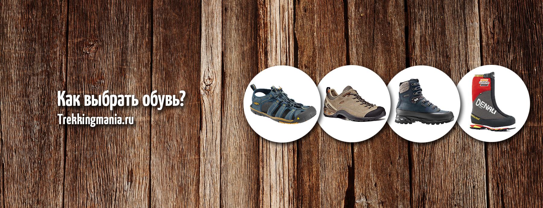c674004c5 Как выбрать обувь для пешего туризма?