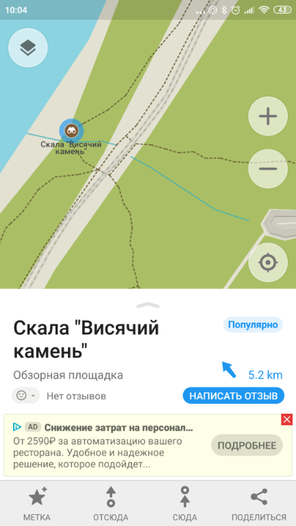 Screenshot_2019-06-03-10-04-14-673_com.mapswithme.maps.pro.png